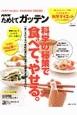 NHKためしてガッテン 科学の秘策で食べて、やせる。 雑誌「NHKためしてガッテン」特別編集 「食べ方のクセ」「食材の選び方」「食べる順番」を変