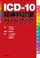 ICD-10 精神科診断ガイドブック
