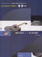 ビッグバンド・マスター ギター 模範演奏&プレイ・アロングCD付 リズム・セクションの役割と効果的な奏法を学ぶ