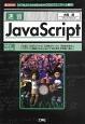 速習 JavaScript 「HTML5+JavaScript+CSS」でミニ