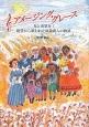 アメージング・グレース 光と希望を!絶望から救われた奴隷商人の物語