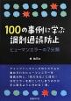 100の事例に学ぶ調剤過誤防止 ヒューマンエラーの7分類