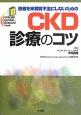 CKD診療のコツ 患者を末期腎不全にしないための