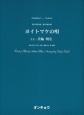 混声3部合唱・混声4部合唱 OCP.051 ヨイトマケの唄 唄:美輪明宏