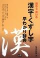 漢字・くずし字 早わかり辞典 読める 書ける