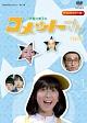 放送開始35周年記念企画 昭和の名作ライブラリー 第17集 大場久美子のコメットさん HDリマスター DVD-BOX Part1