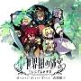 ニンテンドー3DSソフト「新・世界樹の迷宮 ミレニアムの少女」オリジナル・サウンドトラック