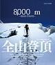 グレート・サミッツ 8000m 全山登頂 ~登山家 竹内洋岳~