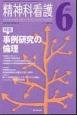 精神科看護 40-6 2013.6 特集:事例研究の倫理 (249)