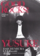 GOOD ROCKS! 遊助 三浦大知 UVERworld GOOD MUSIC CULTURE MAGAZI(39)