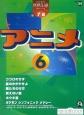 アニメ エレクトーン 7~6級 ポピュラー・シリーズ55 (6)
