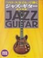 ソロ・スタイルで弾くジャズ・ギター 超定番編 模範演奏CD付