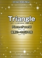 Triangle/piece of wold/世界に一つだけの花 ピアノ&コーラスミニアルバム