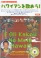 ハワイアンをうたおう!<改訂版> 模範歌唱&カラオケCD付