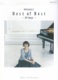 西村由紀江 Best of Best~20 Songs~
