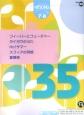エレクトーンヒットソング・シリーズ グレード7~6級(35)