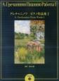 グレチャニノフ ピアノ作品集 CD付き (1)