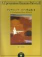グレチャニノフ ピアノ作品集 CD付き (2)