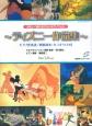 ディズニー作品集 ピアノ伴奏譜/模範演奏・カラオケCD付 たのしく吹けるアルトサクソフォン