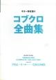 コブクロ全曲集 renewal 「YELL~エール~」~「CALLING」