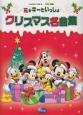 ミッキーといっしょ クリスマス名曲集 入門/初級