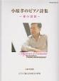 小原孝のピアノ詩集~愛の讃歌~ ピアノで描く岩谷時子の世界