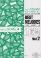 エレクトーン STAGEA ベスト・メロディーズ165 D-DECK レジストレーションメニューで弾く (2)