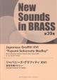 New Sounds in BRASS39 ジャパニーズ・グラフィティ16 坂本冬美メドレー