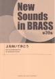 New Sounds in BRASS39 上を向いて歩こう