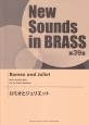 New Sounds in BRASS39 ロミオとジュリエット