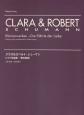 クララ&ロベルト・シューマン ピアノ作品集~愛の軌跡