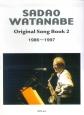 渡辺貞夫 オリジナルソングブック 1986~1997 (2)