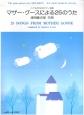 こどものためのピアノ曲集 マザーグースによる25のうた (0514)