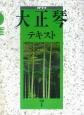 カワイ 大正琴テキスト 中級1
