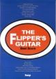 フリッパーズ・ギター/ベスト・スコア