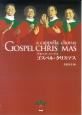 ゴスペル・クリスマス アカペラ・コーラス