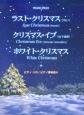 ラスト・クリスマス(ワム!)/クリスマス・イブ(山下達郎)/ホワイト・クリスマス