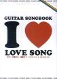 ギターで弾ける最新ラブソングヒットコレクション