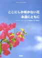 コブクロ「ここにしか咲かない花/永遠にともに」 ピアノソロ/ピアノ弾き語り/ギター弾き語り