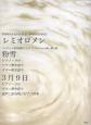 レミオロメン 粉雪/3月9日 ピアノ&ギター&コーラス・ピース