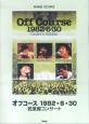 楽譜 オフコース1982・6・30武道館コンサート