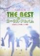 THE BEST コーラス・アルバム はばたこう卒業ソング編 混声三部合唱/ピアノ伴奏