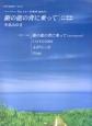 「Dr.コトー診療所2006」より 銀の龍の背に乗って 他 中島みゆき ピアノ弾き語り・ギター弾き語り