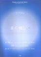 コブクロ 蒼く優しく 君色 赤い糸 Live at大阪城ホール2007.07.05