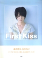 First Kiss 15 Special Love Songs