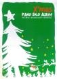 やさしく弾ける クリスマス・ピアノ・ソロアルバム