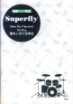 How Do I Survive?/Hi-Five/愛をこめて花束を Superfly