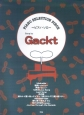 Song by Gackt Mizerable ピアノ・ソロ