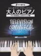 大人のピアノ TV・CMおもしろネタソング編 はじめてのひさしぶりの