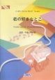 君の好きなとこ by 平井堅 NTV系ドラマ「演歌の女王」エンディングテーマ